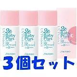 【3個セット】資生堂 2e ドゥーエ ベビープラス UVプロテクトミルク 30ml SPF20?PA++