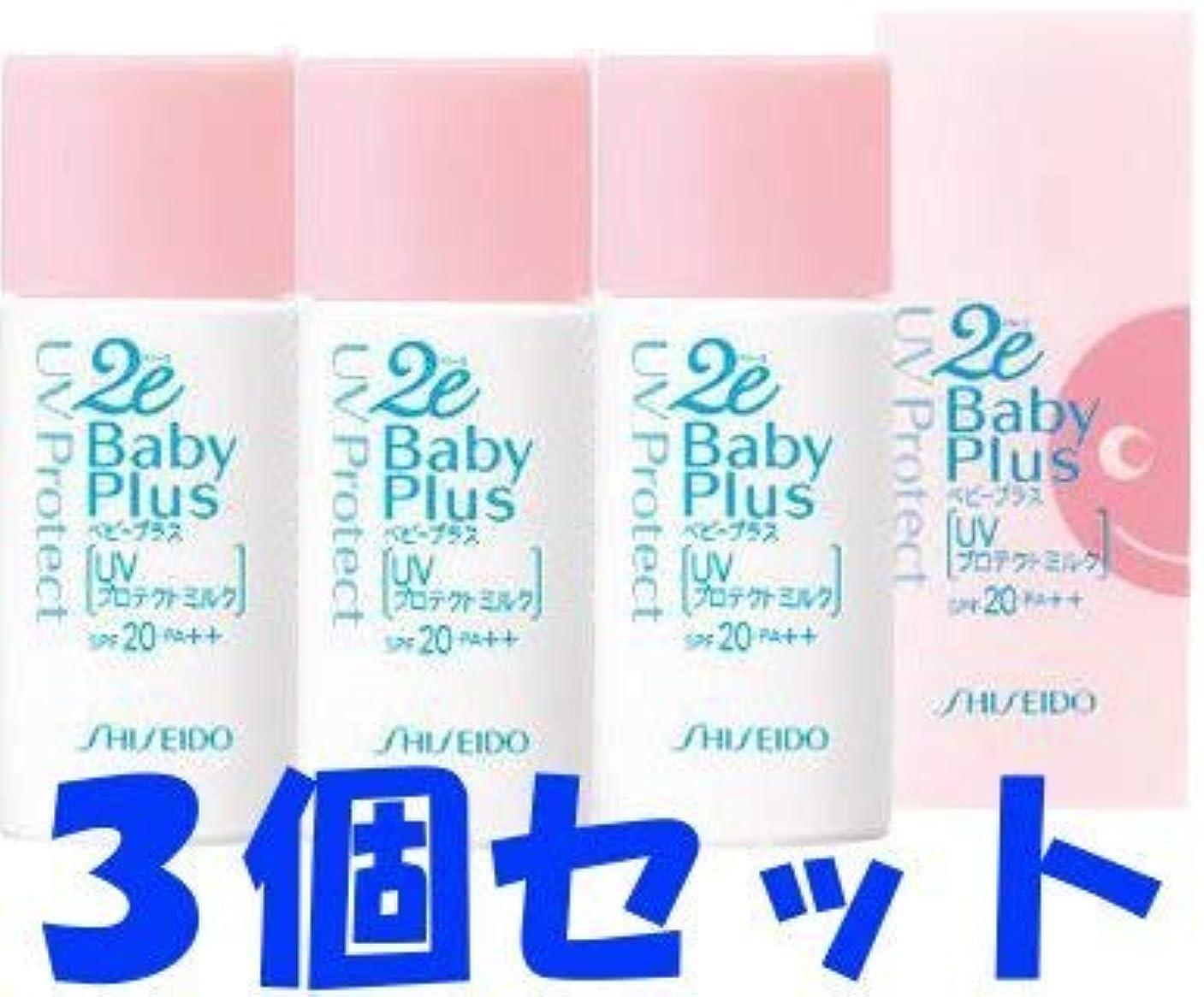 最後の湿度四分円【3個セット】資生堂 2e ドゥーエ ベビープラス UVプロテクトミルク 30ml SPF20?PA++