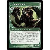 MTG 緑 日本語版 タルモゴイフ FUT-153 レア