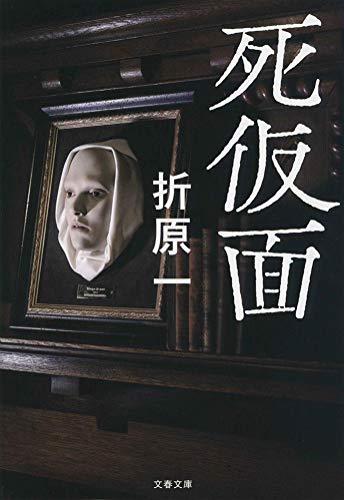 死仮面 (文春文庫)