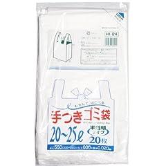手つきゴミ袋 20~25L 半透明 20枚入 HI-24