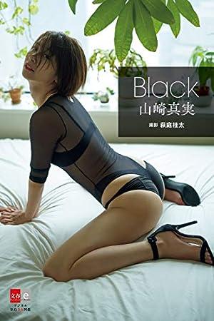 デジタル原色美女図鑑 山崎真実 Black