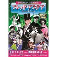 【まとめ 3セット】 ミュージカル・パーフェクトコレクション フレッド・アステア サードステージ