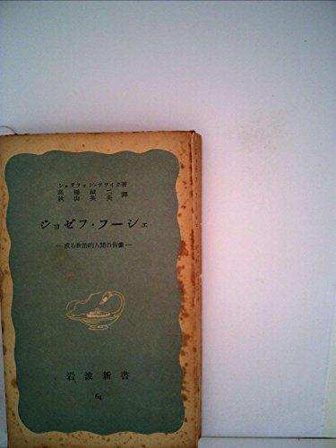 ジョゼフ・フーシェ―或る政治的人間の肖像 (1951年) (岩波新書〈第64〉)の詳細を見る