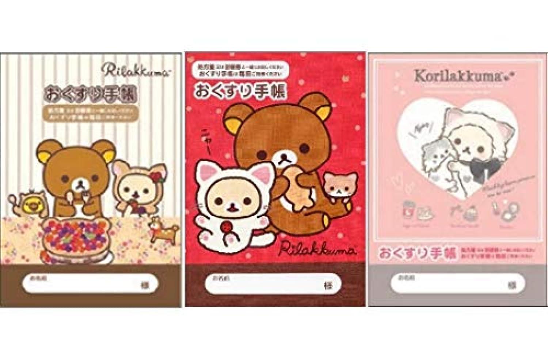 【3種セット】お薬手帳 リラックマ3種セット ベリーケーキ のんびりネコ コリラックマキャット