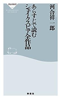[河合祥一郎]のあらすじで読むシェイクスピア全作品 (祥伝社新書)