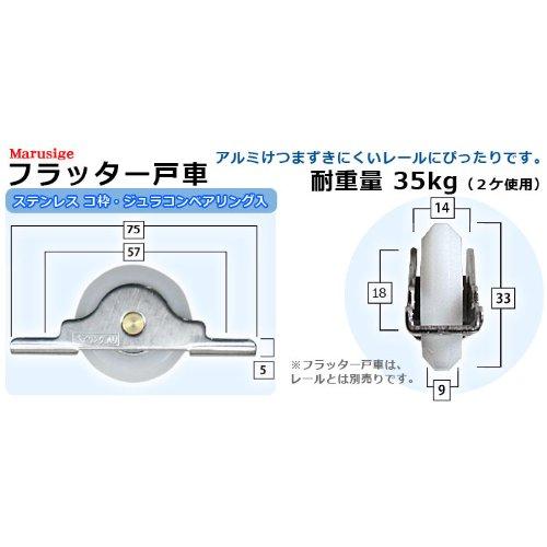V型レール用 フラッター戸車(33mm)