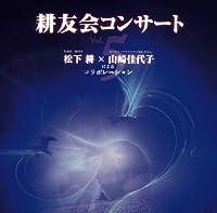光をまもるものたち 耕友会コンサートVol.5 [邦人合唱曲選集]