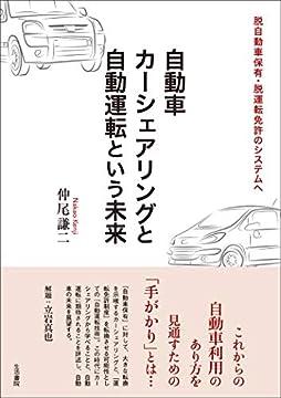 自動車 カーシェアリングと自動運転という未来ーー脱自動車保有・脱運転免許のシステムへ