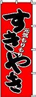 のぼり旗 すきやき 6068 600×1800mm 株式会社UMOGA