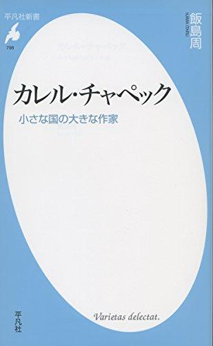 カレル・チャペック: 小さな国の大きな作家 (平凡社新書)