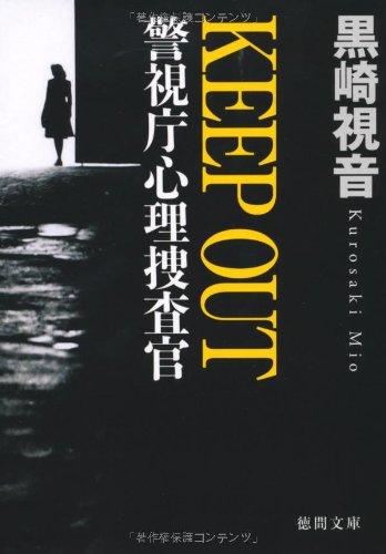 警視庁心理捜査官 KEEP OUT (徳間文庫)の詳細を見る