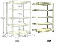 棚・ラック:扶桑金属中量ラック150kg:W1790×D450×H2100アイボリー連結5段:WS2118M05R