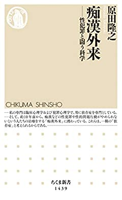 痴漢外来 (ちくま新書)