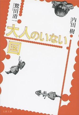 大人のいない国 (文春文庫)