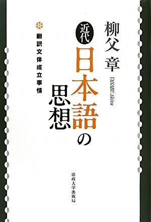 近代日本語の思想―翻訳文体成立事情の詳細を見る