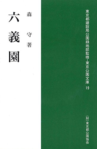 六義園 (東京公園文庫【19】)