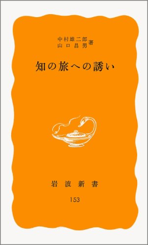 知の旅への誘い (岩波新書)の詳細を見る
