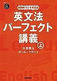 NHKラジオ英会話英文法パーフェクト講義 上―音声DL BOOK (語学シリーズ 音声DL BOOK|NHKラジオ英会話)