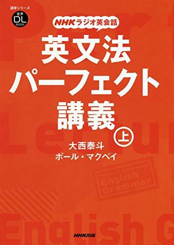 [画像:NHKラジオ英会話英文法パーフェクト講義 上―音声DL BOOK (語学シリーズ 音声DL BOOK NHKラジオ英会話)]