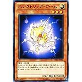 遊戯王カード 【エレクトリック・ワーム】 DE01-JP092-R ≪デュエリストエディション1≫