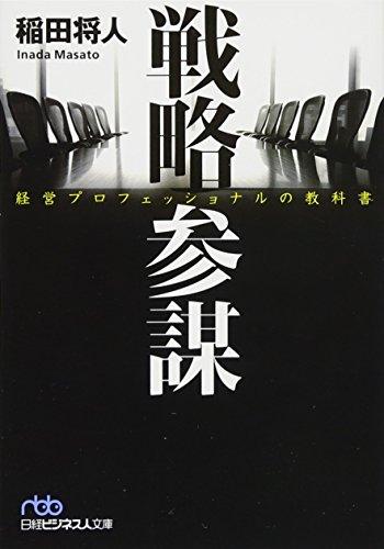 戦略参謀 経営プロフェッショナルの教科書 (日経ビジネス人文庫)の詳細を見る