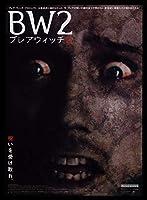 2001年2作目チラシ「ブレア・ウィッチ2」ジェフリードノヴァン/エリカリーセン