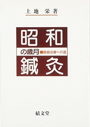 OD>昭和鍼灸の歳月―経絡治療への道