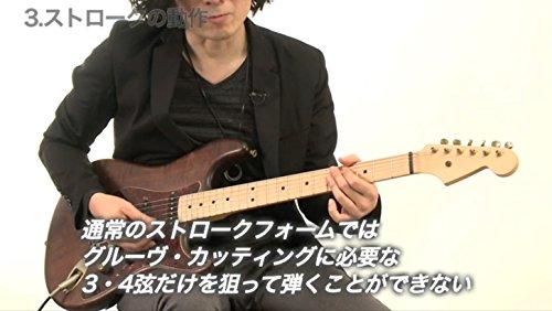 ギター演奏の常識が覆る!  99%の人が弾けていない「本当のグルーヴ・カッティング」(DVD付) (リットーミュージック・ムック)