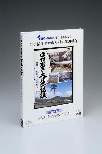 3.11岩手・大津波の記録 〜2011東日本大震災〜 (<DVD>)