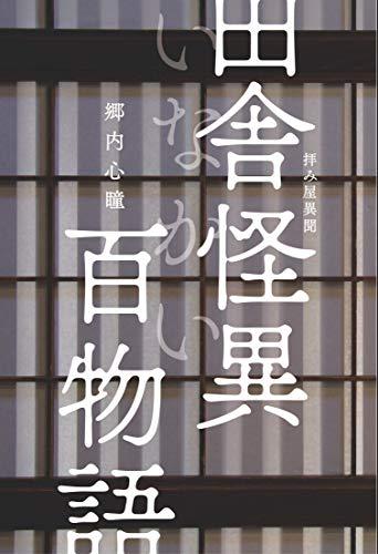 拝み屋異聞 田舎怪異百物語 (イカロスのこわい本)
