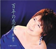 森昌子「百年の恋歌」のジャケット画像