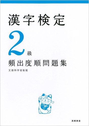 漢字検定2級頻出度順問題集の詳細を見る