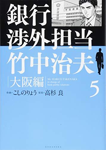 [画像:銀行渉外担当 竹中治夫 大阪編(5) (KCデラックス)]