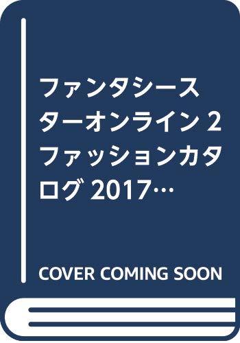 ファンタシースターオンライン2 ファッションカタログ2017-2018 LEGACY OF OMEGA