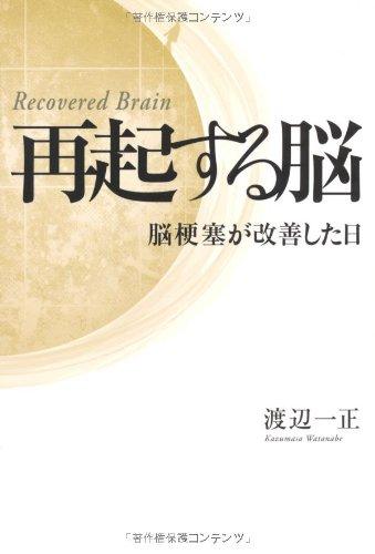 再起する脳 脳梗塞が改善した日の詳細を見る