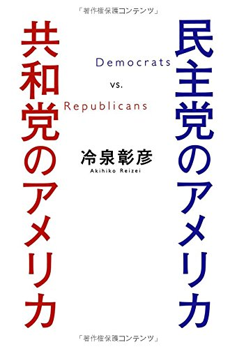 民主党のアメリカ 共和党のアメリカ