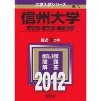 信州大学(理学部・医学部・繊維学部) (2012年版 大学入試シリーズ)