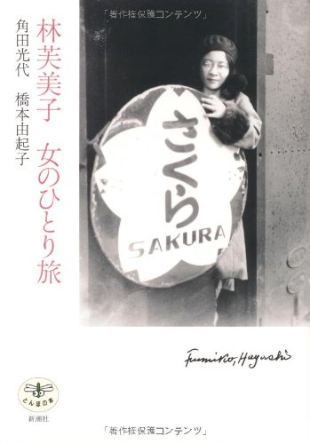 林芙美子―女のひとり旅 / 角田 光代,橋本 由起子