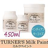 ターナーミルクペイント [450ml] インディアンターコイズターナー色彩・森永乳業・バターミ...