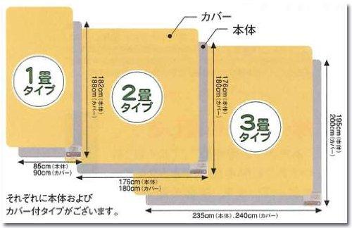 電気ホットカーペット3畳タイプ(本体+カバー付) ZC-30...