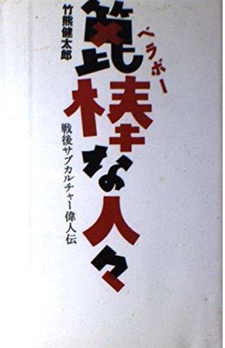 箆棒な人々―戦後サブカルチャー偉人伝 (QJブックス)の詳細を見る