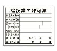 法令許可票「建設業の許可票」