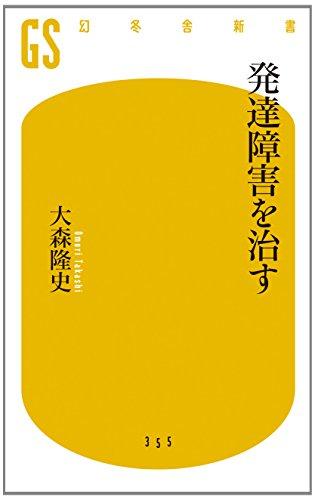 発達障害を治す (幻冬舎新書)