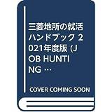 三菱地所の就活ハンドブック〈2021年度版〉 (会社別就活ハンドブックシリーズ)