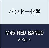 バンドー化学 M形Vベルト(レッドシール) M45-RED-BANDO