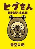 ヒグさん(1) (モーニングコミックス)
