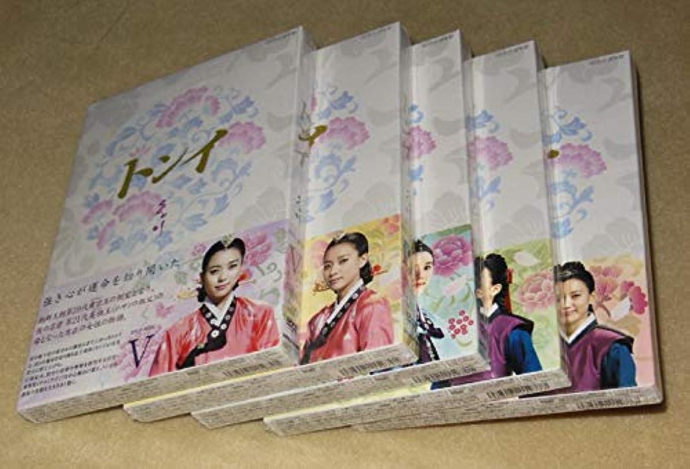磁器削減勇敢なトンイI-V DVD-BOX1-5 30枚組1-60話全 特典248分 韓国語/日本語 日本語字幕