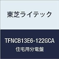 東芝ライテック 小形住宅用分電盤 Nシリーズ ガス発電・給油暖冷房システム対応 60A 12-2 扉付 機能付 TFNCB13E6-122GCA