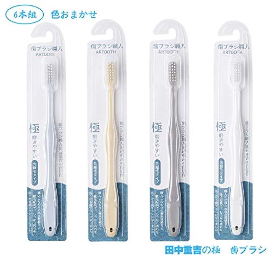 鎮静剤おしゃれなアヒル歯ブラシ職人Artooth ®田辺重吉 磨きやすい歯ブラシ 極 AT-09 (6本組)